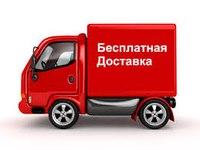 besplatnaja_dostavka